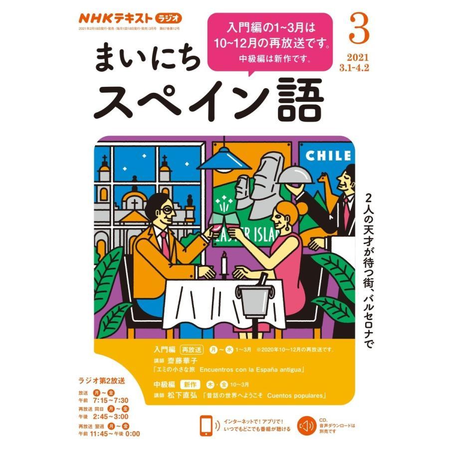 NHKラジオ まいにちスペイン語 2021年3月号 電子書籍版 / NHKラジオ まいにちスペイン語編集部 ebookjapan