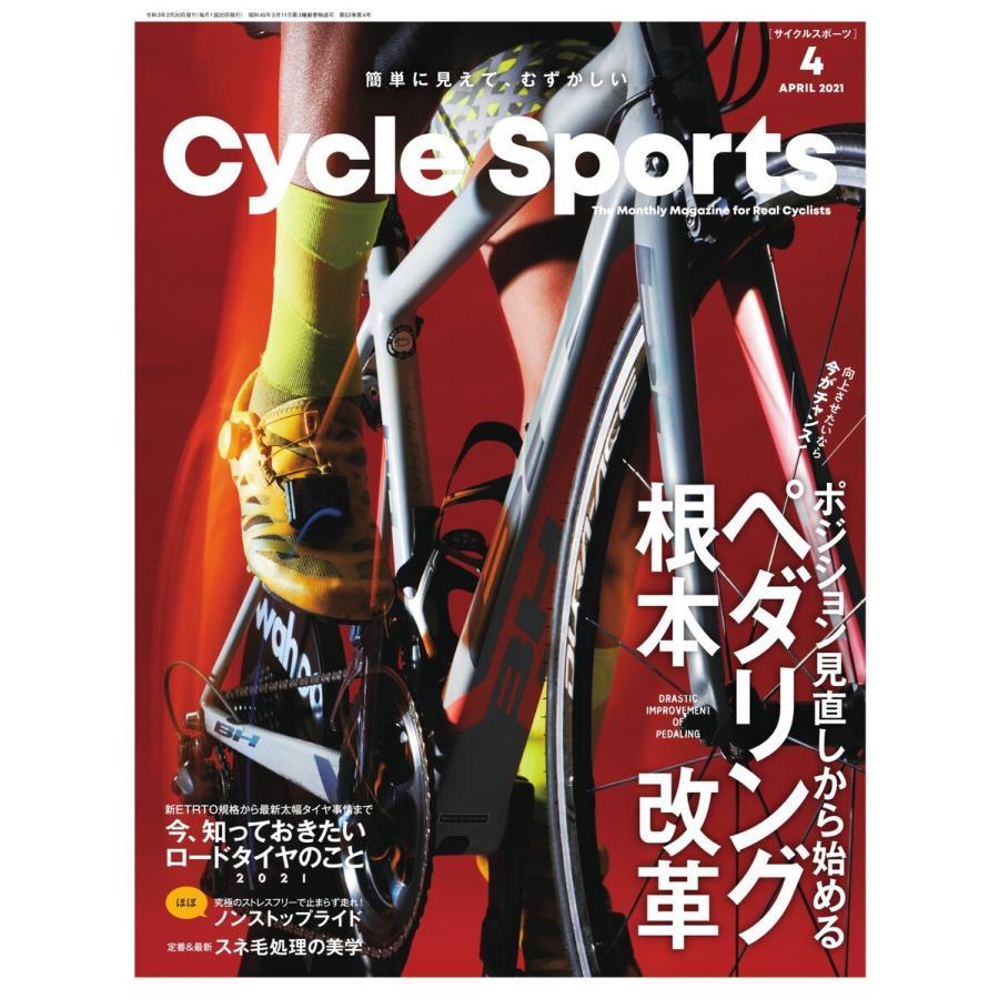Cycle Sports(サイクルスポーツ) 2021年4月号 電子書籍版 / Cycle Sports(サイクルスポーツ)編集部|ebookjapan