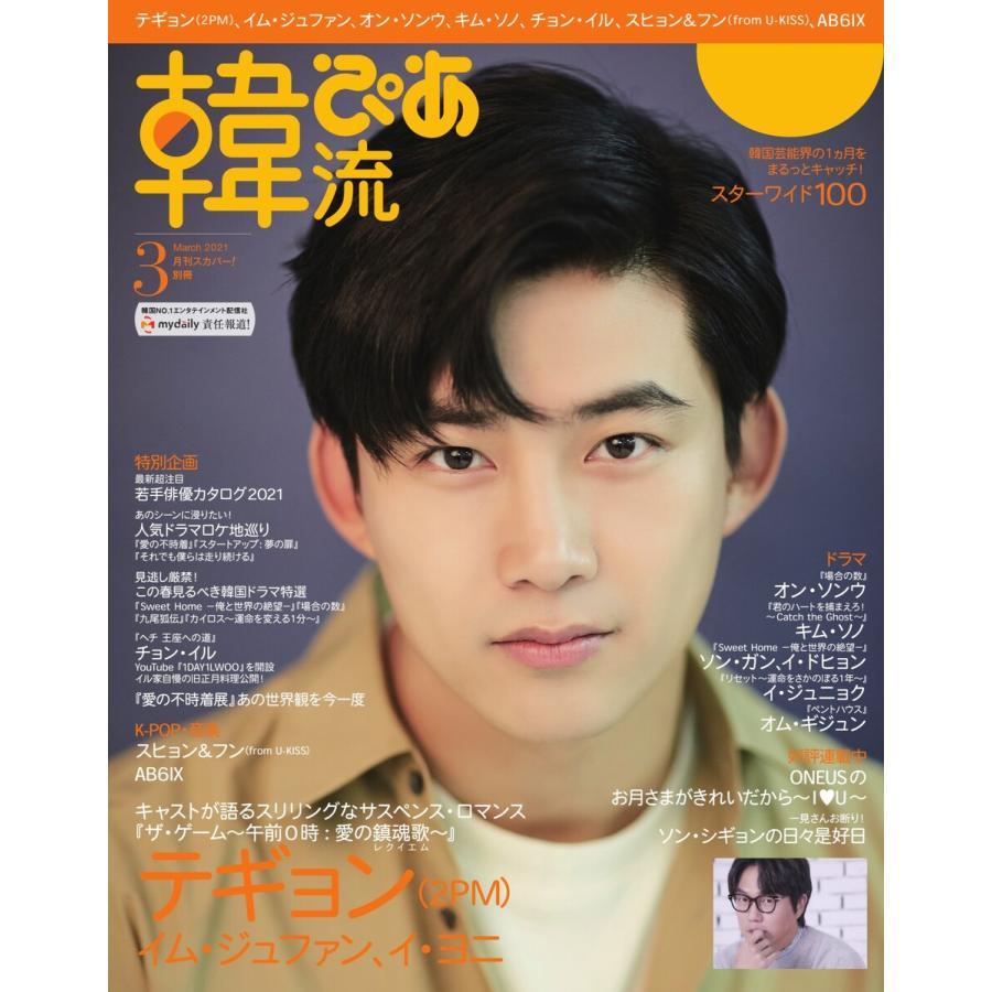 韓流ぴあ 電子版 2021年3月号 電子書籍版 / 韓流ぴあ 電子版編集部|ebookjapan
