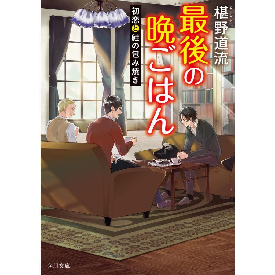 最後の晩ごはん 初恋と鮭の包み焼き 電子書籍版 / 著者:椹野道流 ebookjapan