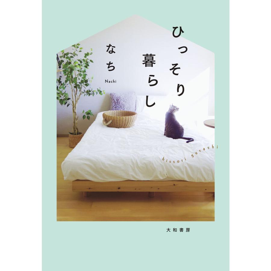 ひっそり暮らし 電子書籍版 / なち ebookjapan