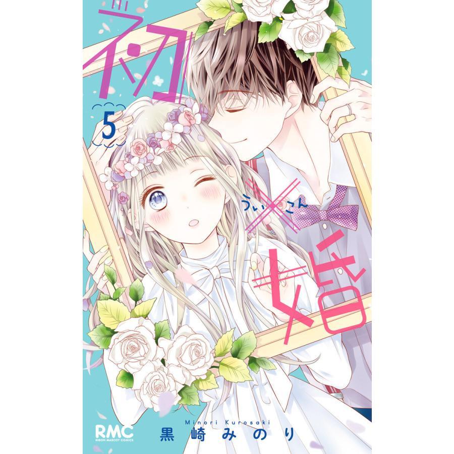 初×婚 (5) 電子書籍版 / 黒崎みのり ebookjapan