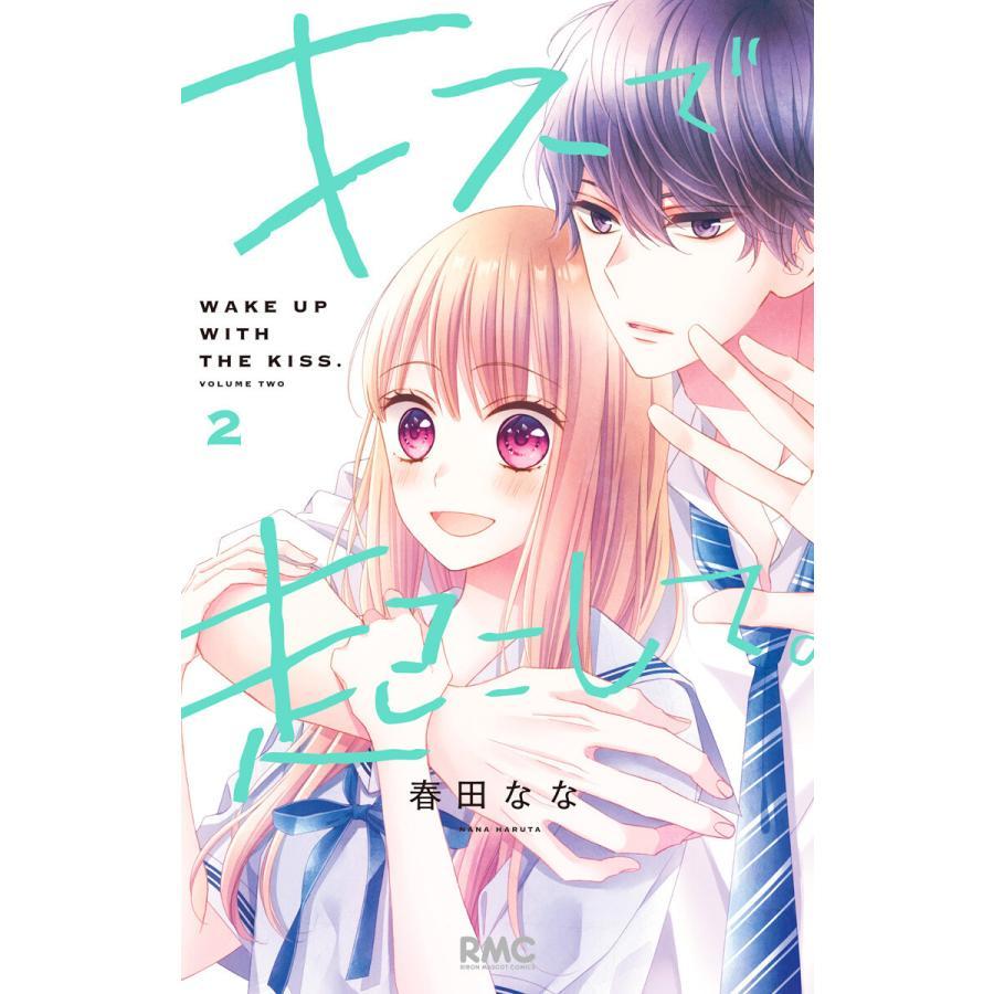 キスで起こして。 (2) 電子書籍版 / 春田なな|ebookjapan