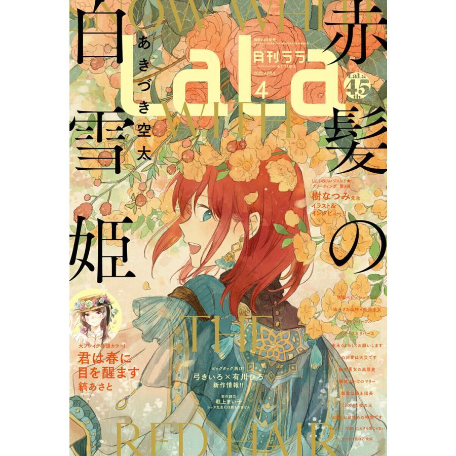 【電子版】LaLa 4月号(2021年) 電子書籍版 / LaLa編集部|ebookjapan