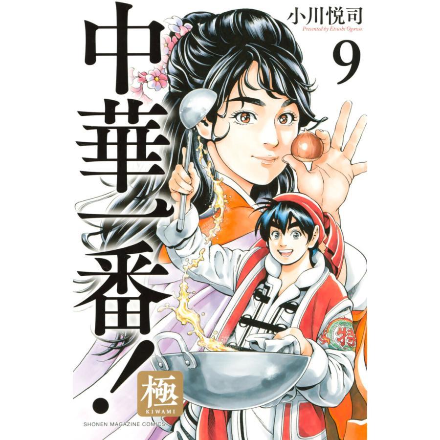 中華一番!極 (9) 電子書籍版 / 小川悦司|ebookjapan