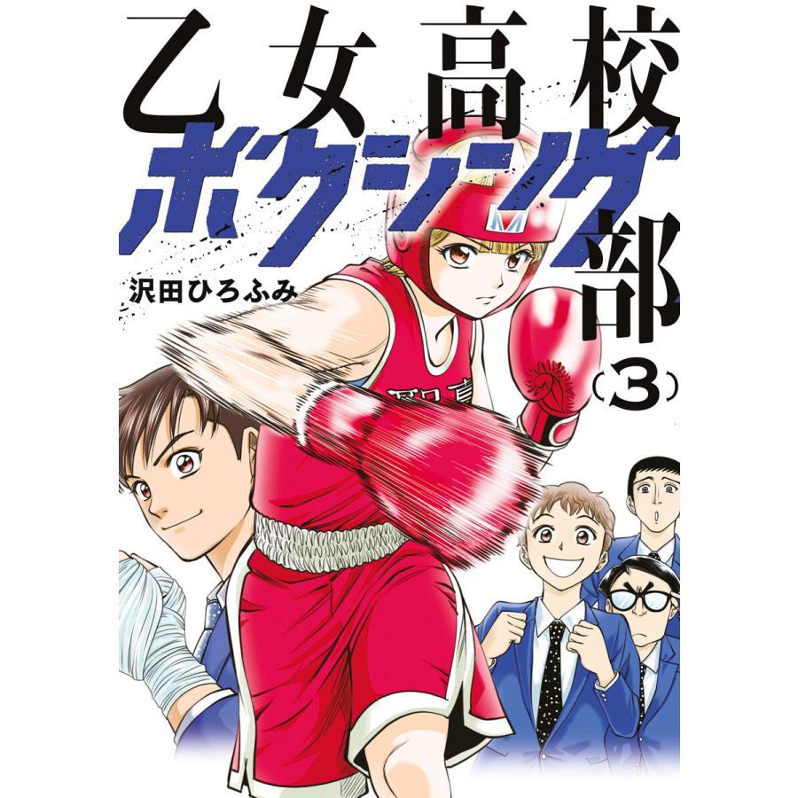 【初回50%OFFクーポン】乙女高校ボクシング部 (3) 電子書籍版 / 沢田ひろふみ ebookjapan