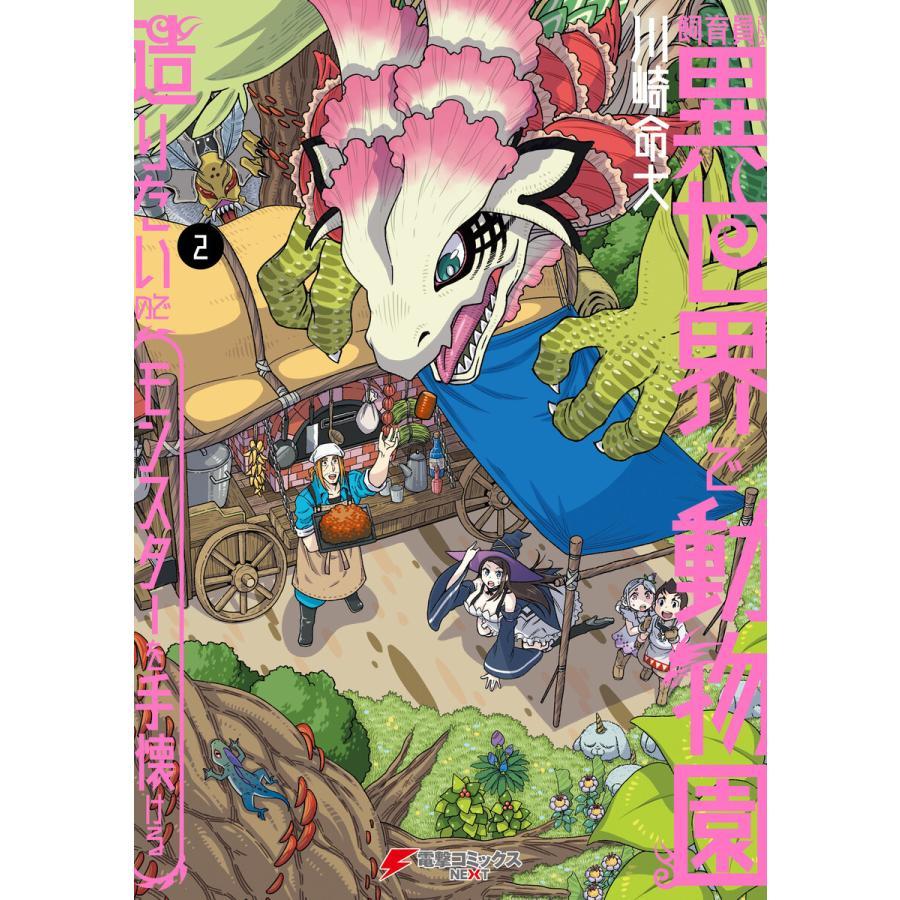 飼育員さんは異世界で動物園造りたいのでモンスターを手懐ける2 電子書籍版 / 著者:川崎命大|ebookjapan