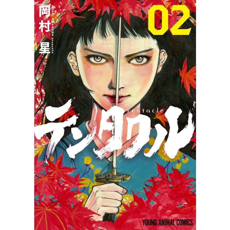 テンタクル (2) 電子書籍版 / 岡村星|ebookjapan