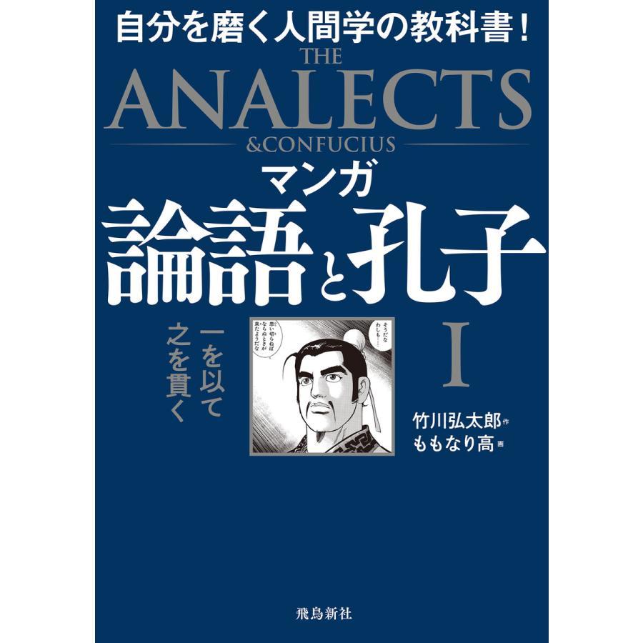 マンガ 論語と孔子I 電子書籍版 / 画:もりなり高 作:竹川弘太郎|ebookjapan