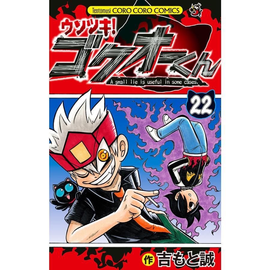 ウソツキ!ゴクオーくん (22) 電子書籍版 / 吉もと誠|ebookjapan
