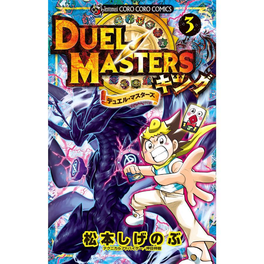デュエル・マスターズ キング (3) 電子書籍版 / 松本しげのぶ|ebookjapan