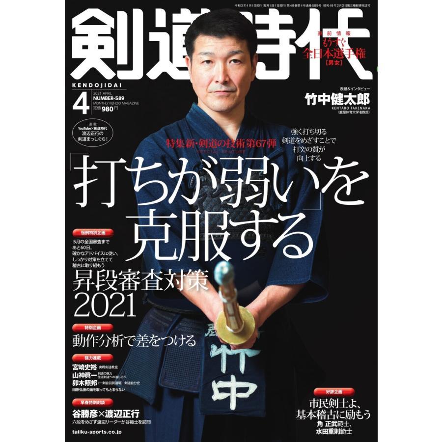 月刊剣道時代 2021年4月号 電子書籍版 / 月刊剣道時代編集部|ebookjapan