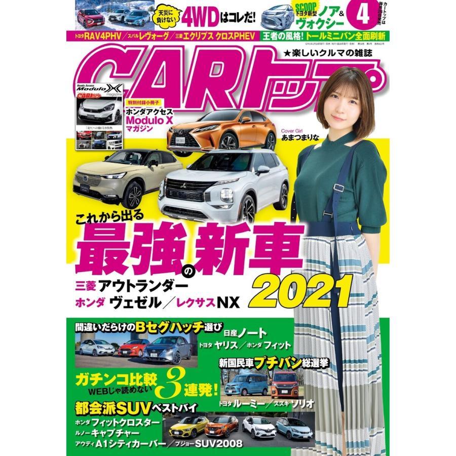 【初回50%OFFクーポン】CARトップ(カートップ) 2021年4月号 電子書籍版 / CARトップ(カートップ)編集部 ebookjapan
