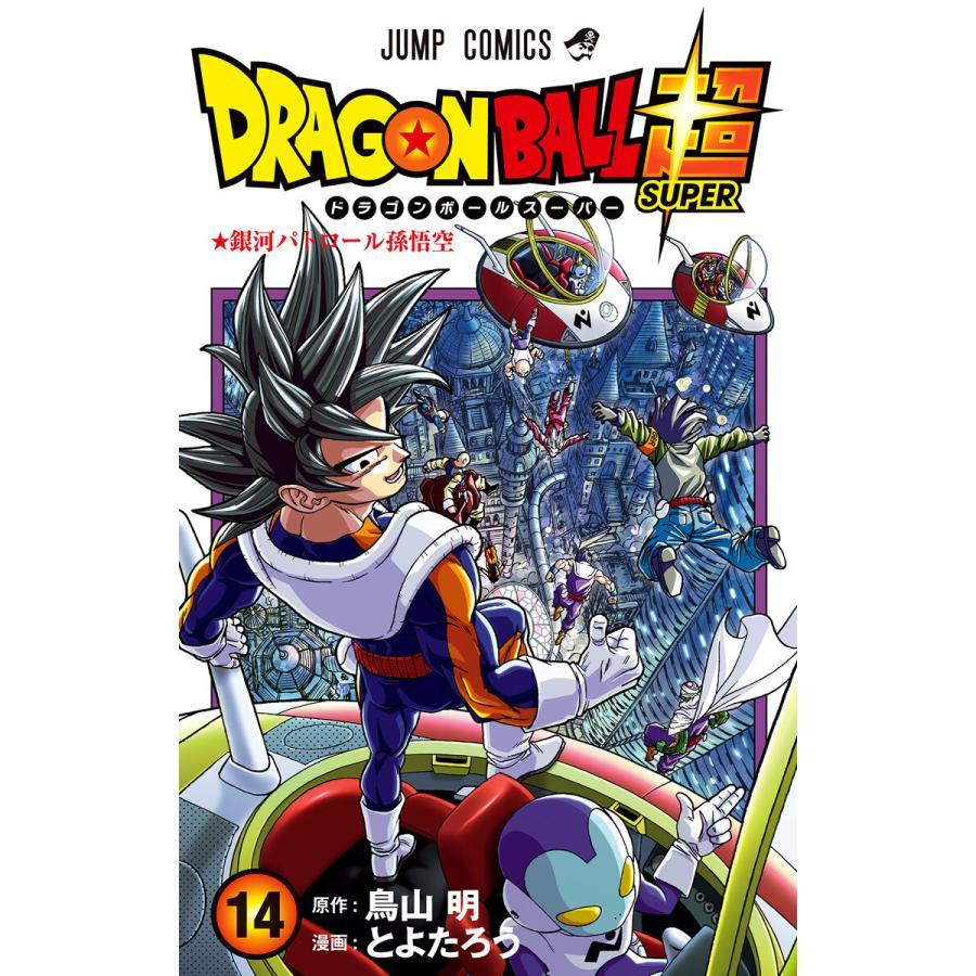 ドラゴンボール超 カラー版 (14) 電子書籍版 / 漫画:とよたろう 原作:鳥山明|ebookjapan
