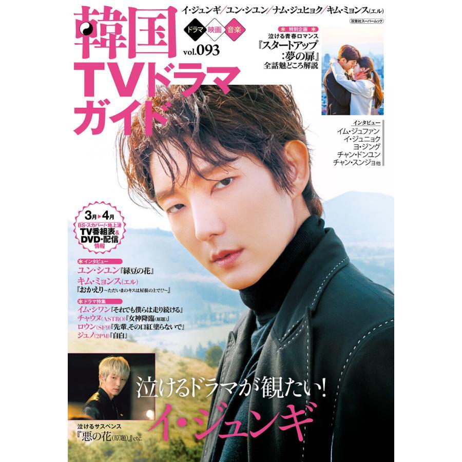 韓国TVドラマガイド vol.93 電子書籍版 / 著者:双葉社|ebookjapan
