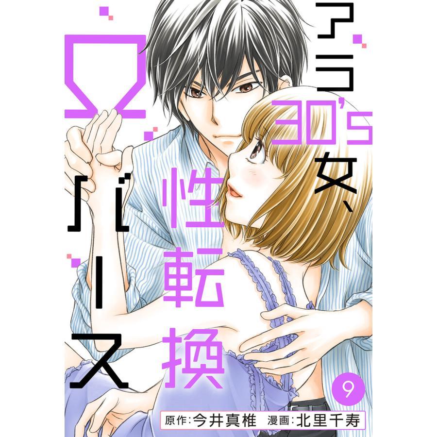 アラ30's女、性転換Ωバース (9) 電子書籍版 / 今井真椎/北里千寿 ebookjapan