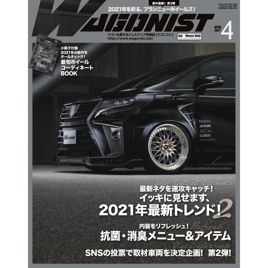 【初回50%OFFクーポン】Wagonist (ワゴニスト) 2021年4月号 電子書籍版 / Wagonist (ワゴニスト)編集部 ebookjapan