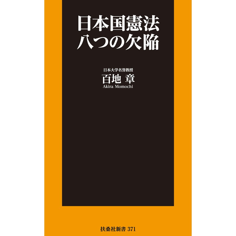 日本国憲法 八つの欠陥 電子書籍版 / 百地 章|ebookjapan