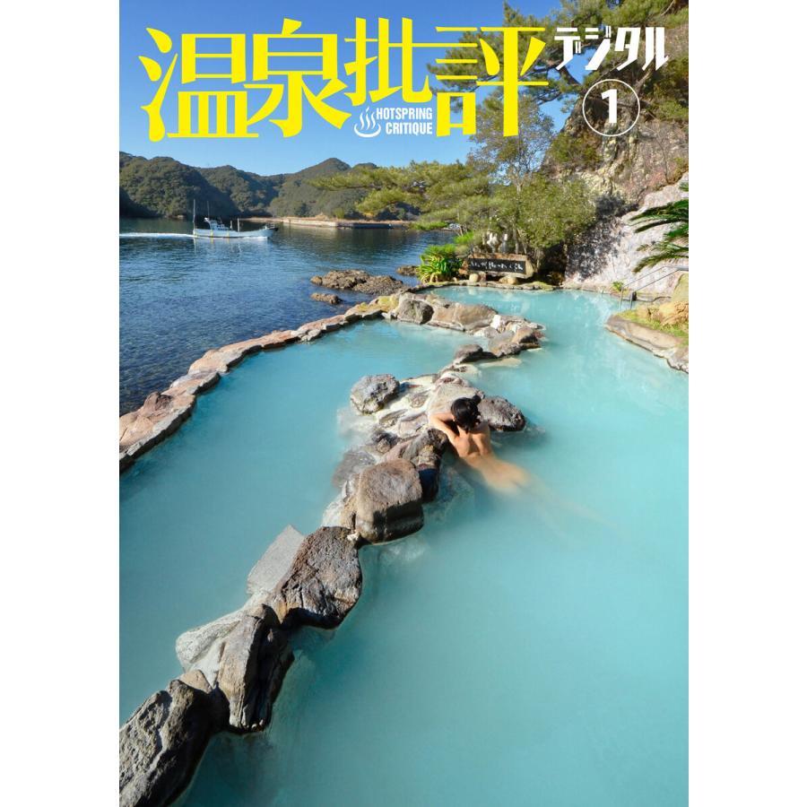 温泉批評デジタル : 1 電子書籍版 / 著者:双葉社 ebookjapan