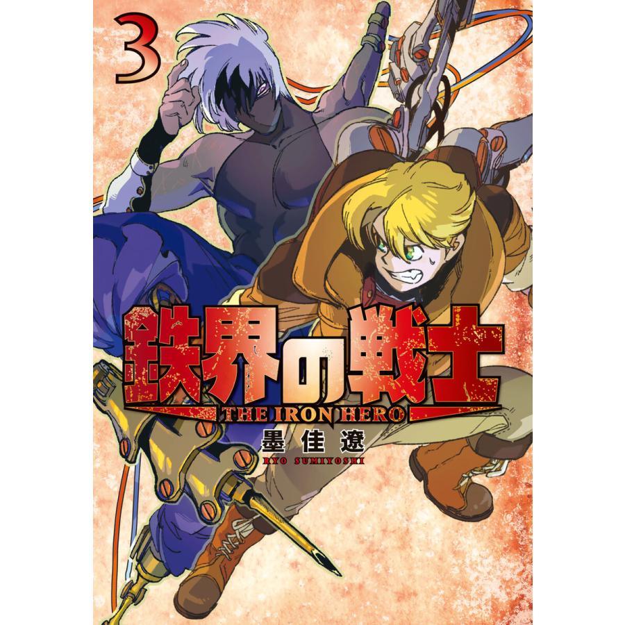 鉄界の戦士 (3) 電子書籍版 / 墨佳遼|ebookjapan