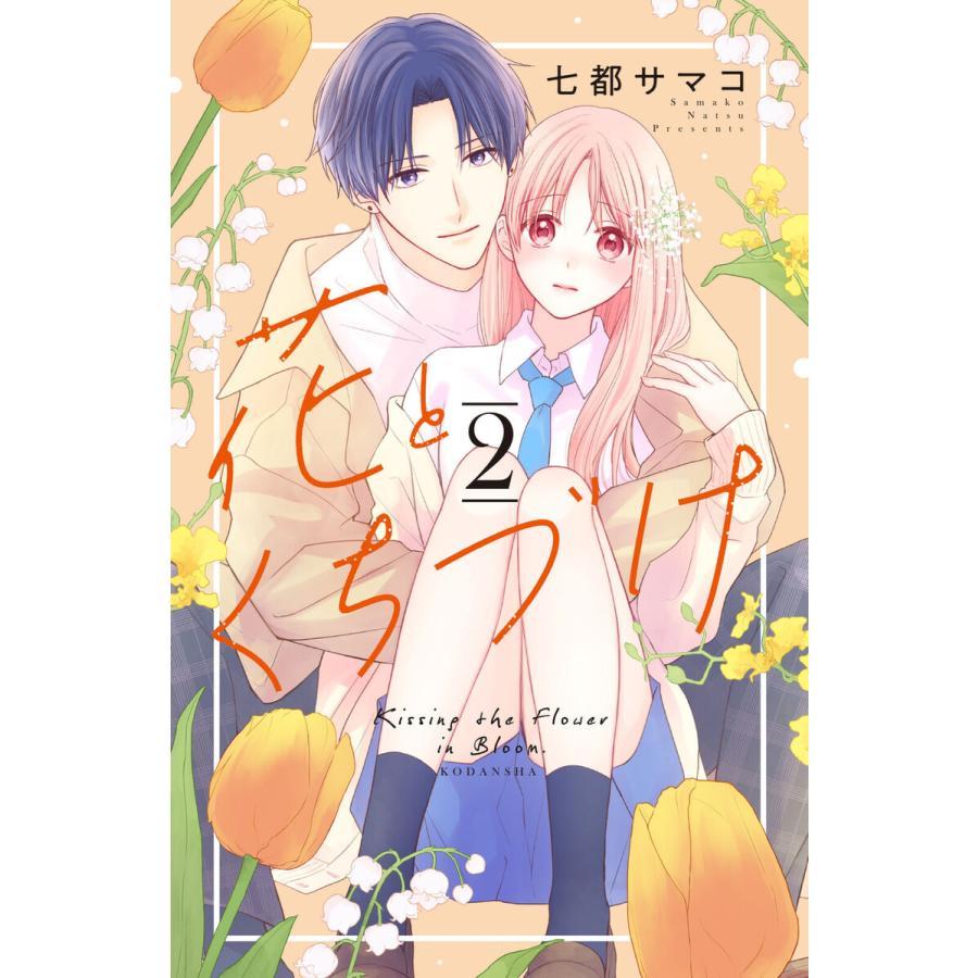 【初回50%OFFクーポン】花とくちづけ (2) 電子書籍版 / 七都サマコ|ebookjapan