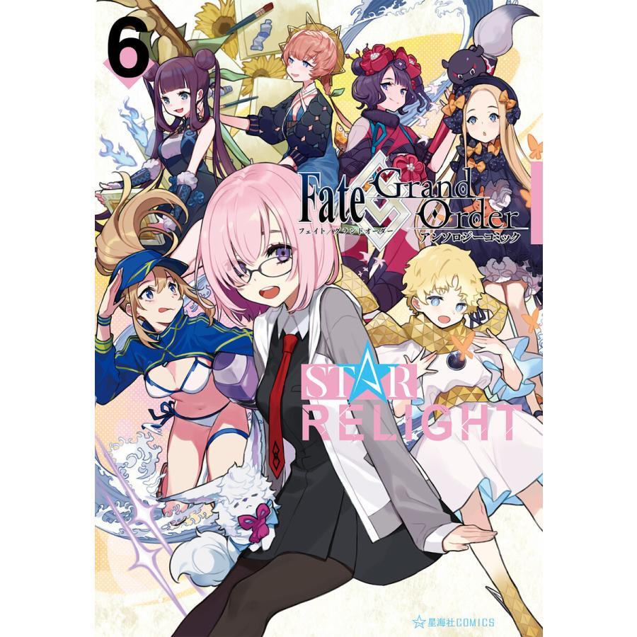 【初回50%OFFクーポン】Fate/Grand Order アンソロジーコミック STAR RELIGHT (6) 電子書籍版 ebookjapan