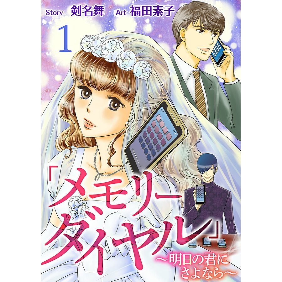 「メモリーダイヤル」〜明日の君にさよなら〜 (1) 電子書籍版 / 剣名舞/福田素子|ebookjapan