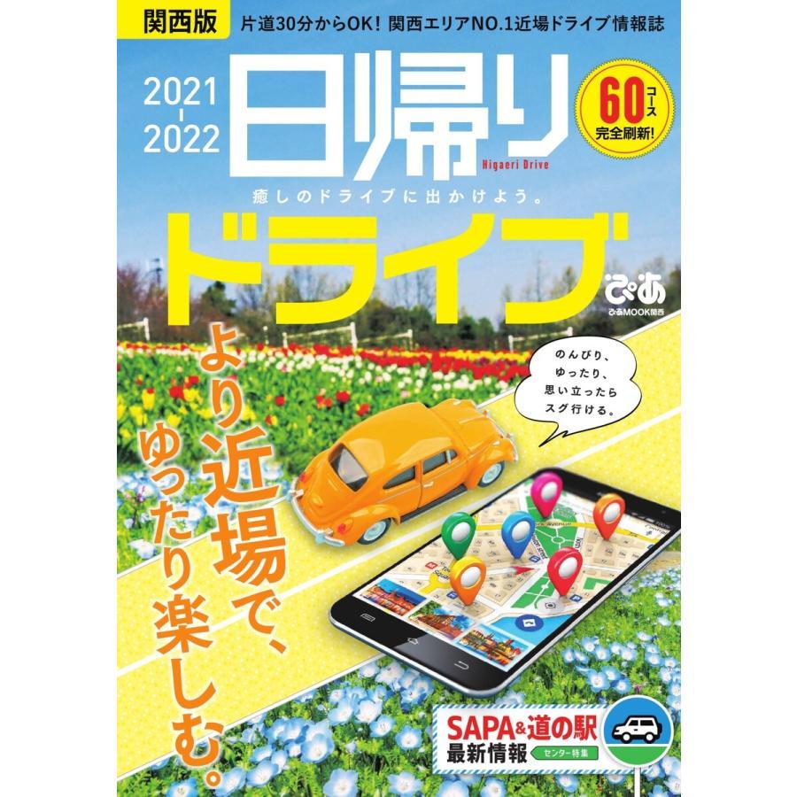 ぴあMOOK 日帰りドライブぴあ 関西版 2021-2022 電子書籍版 / ぴあMOOK編集部 ebookjapan