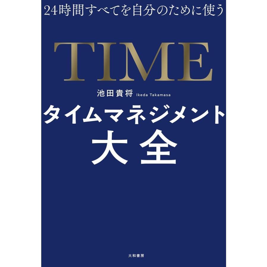 24時間すべてを自分のために使うタイムマネジメント大全 電子書籍版 / 池田貴将 ebookjapan