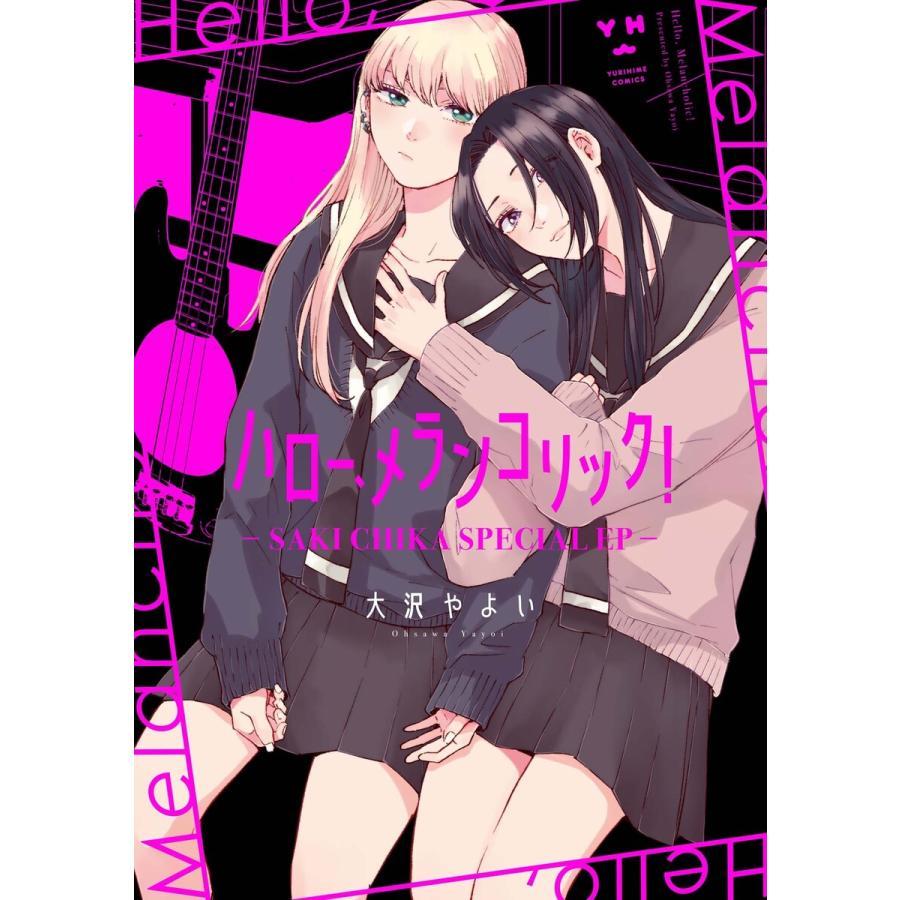 ハロー、メランコリック!-SAKI CHIKA SPECIAL EP- 電子書籍版 / 大沢やよい|ebookjapan