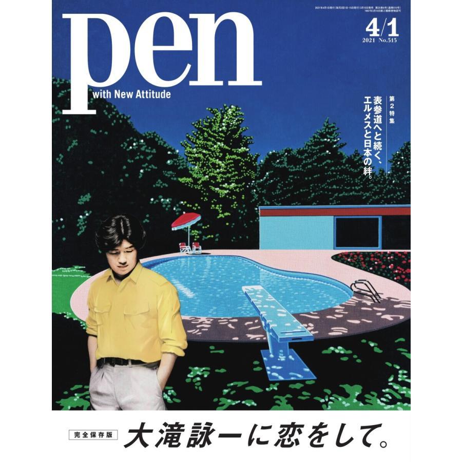 Pen 2021年 4/1号 電子書籍版 / Pen編集部|ebookjapan