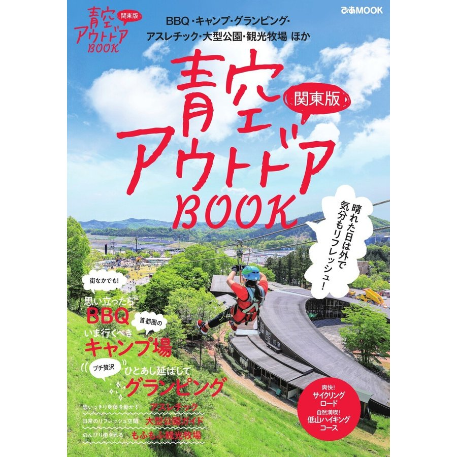 ぴあMOOK 青空アウトドア BOOK 関東版 電子書籍版 / ぴあMOOK編集部|ebookjapan