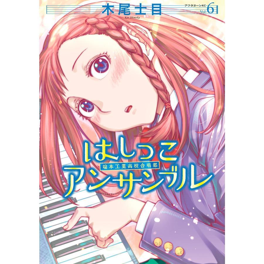 はしっこアンサンブル (6) 電子書籍版 / 木尾士目|ebookjapan