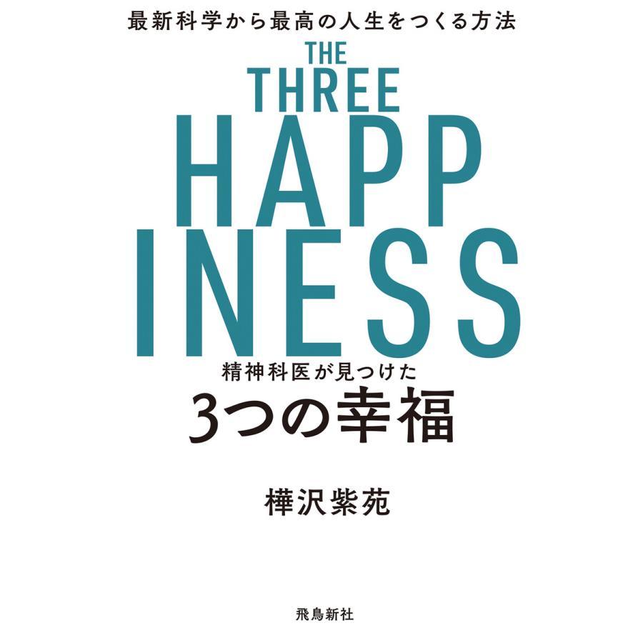 【初回50%OFFクーポン】精神科医が見つけた 3つの幸福 電子書籍版 / 著者:樺沢紫苑 ebookjapan