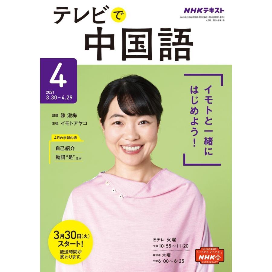 NHKテレビ テレビで中国語 2021年4月号 電子書籍版 / NHKテレビ テレビで中国語編集部 ebookjapan