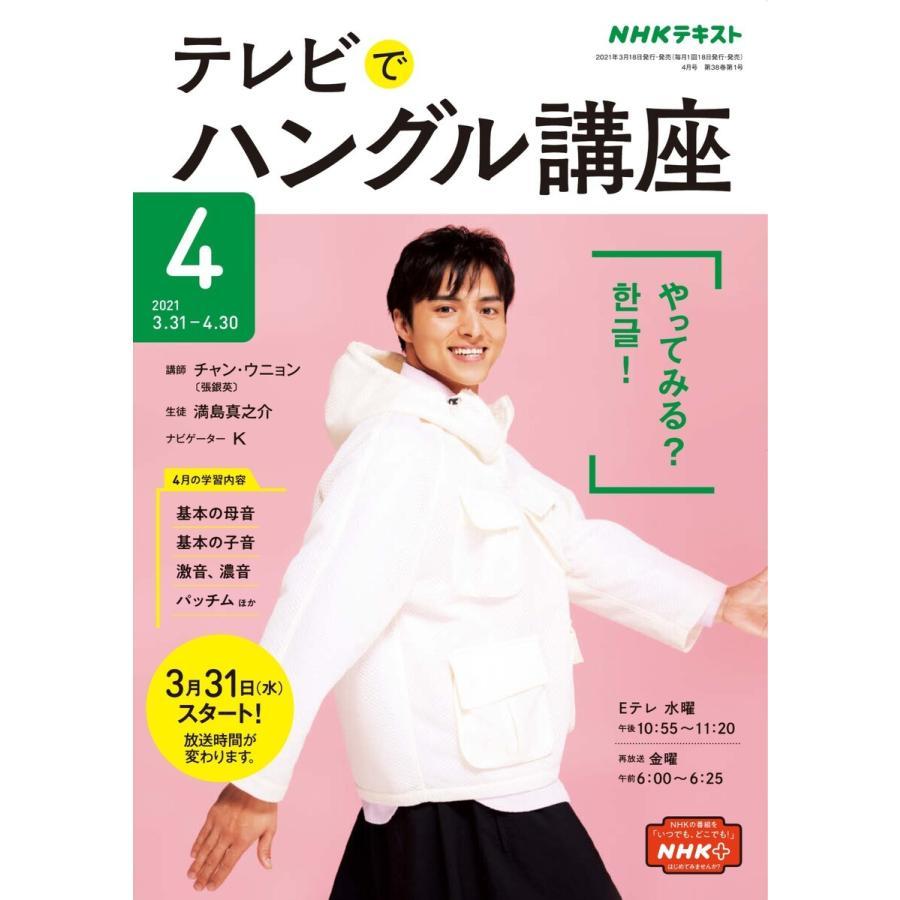NHKテレビ テレビでハングル講座 2021年4月号 電子書籍版 / NHKテレビ テレビでハングル講座編集部|ebookjapan