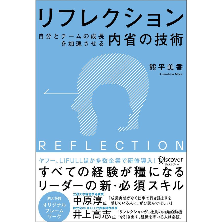 【初回50%OFFクーポン】リフレクション(REFLECTION) 自分とチームの成長を加速させる内省の技術 電子書籍版 / 著:熊平美香|ebookjapan