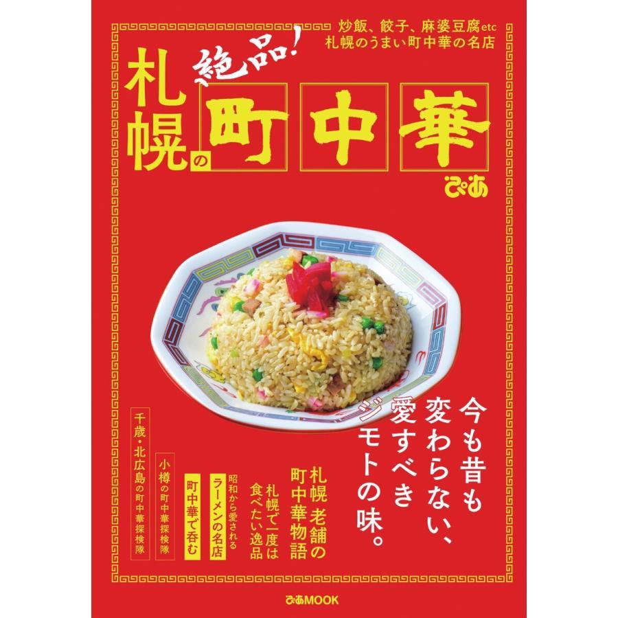 ぴあMOOK 札幌の町中華 電子書籍版 / ぴあMOOK編集部|ebookjapan
