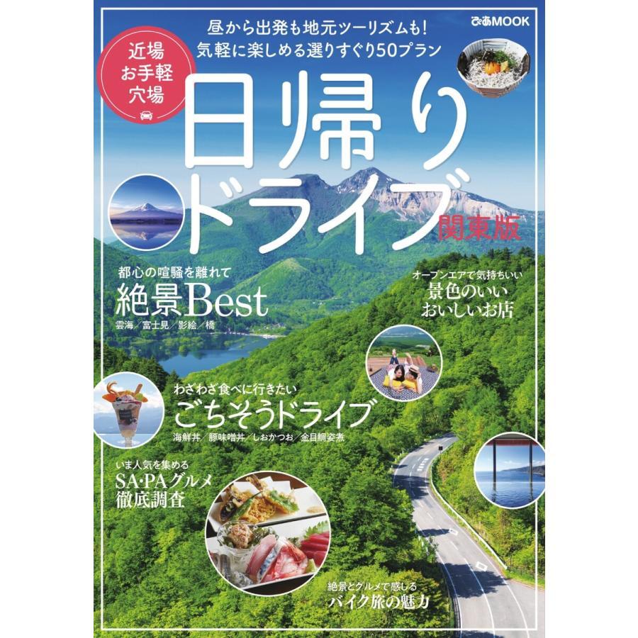 ぴあMOOK 日帰りドライブ 関東版 電子書籍版 / ぴあMOOK編集部|ebookjapan