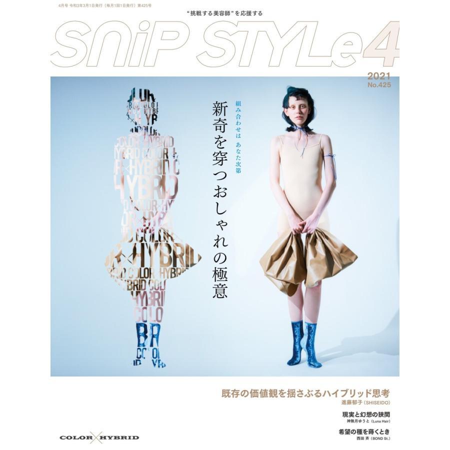 Snip Style(スニップスタイル) 2021年4月号 電子書籍版 / Snip Style(スニップスタイル)編集部 ebookjapan