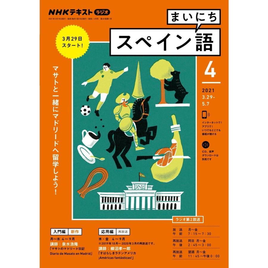 NHKラジオ まいにちスペイン語 2021年4月号 電子書籍版 / NHKラジオ まいにちスペイン語編集部|ebookjapan