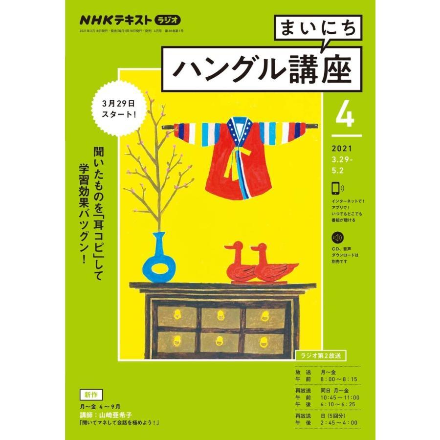 NHKラジオ まいにちハングル講座 2021年4月号 電子書籍版 / NHKラジオ まいにちハングル講座編集部|ebookjapan