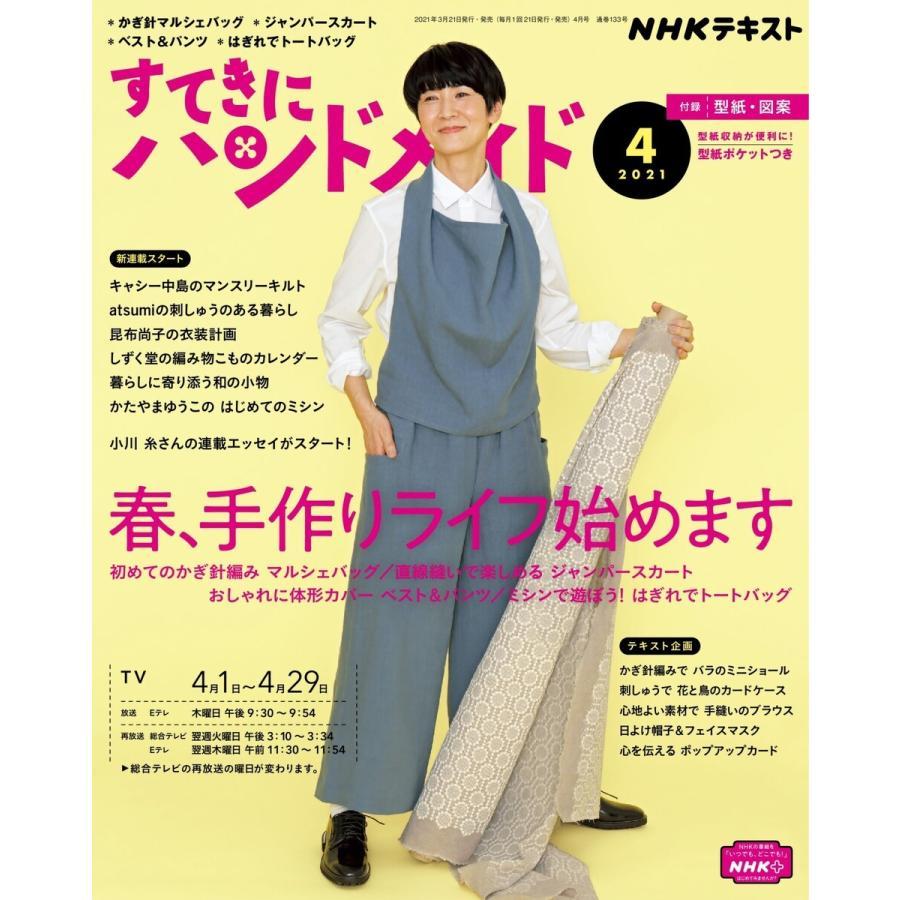 NHK すてきにハンドメイド 2021年4月号 電子書籍版 / NHK すてきにハンドメイド編集部|ebookjapan