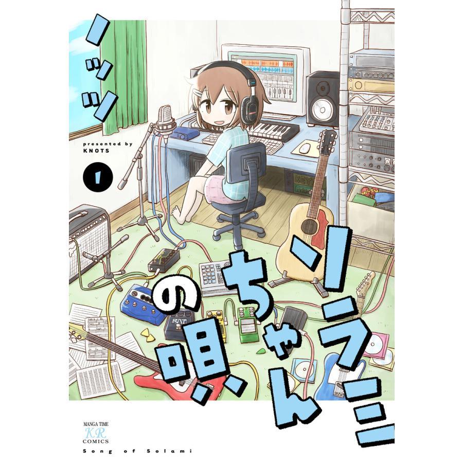 【初回50%OFFクーポン】ソラミちゃんの唄 1巻 電子書籍版 / ノッツ ebookjapan
