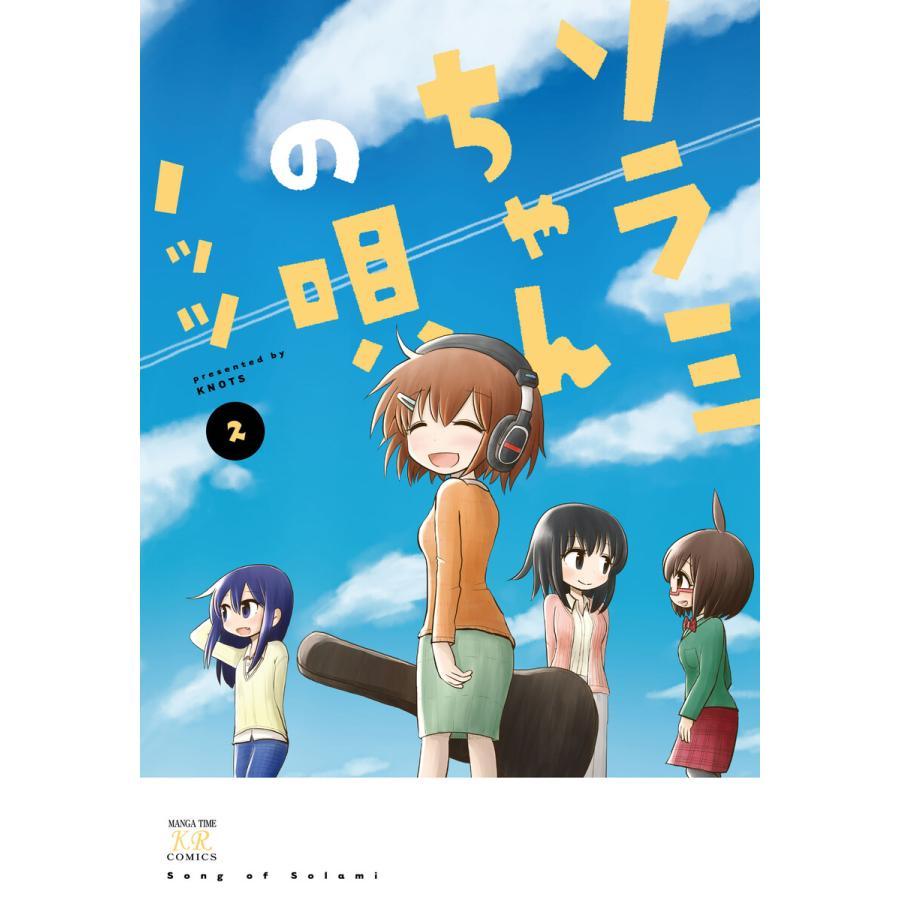 【初回50%OFFクーポン】ソラミちゃんの唄 2巻 電子書籍版 / ノッツ|ebookjapan