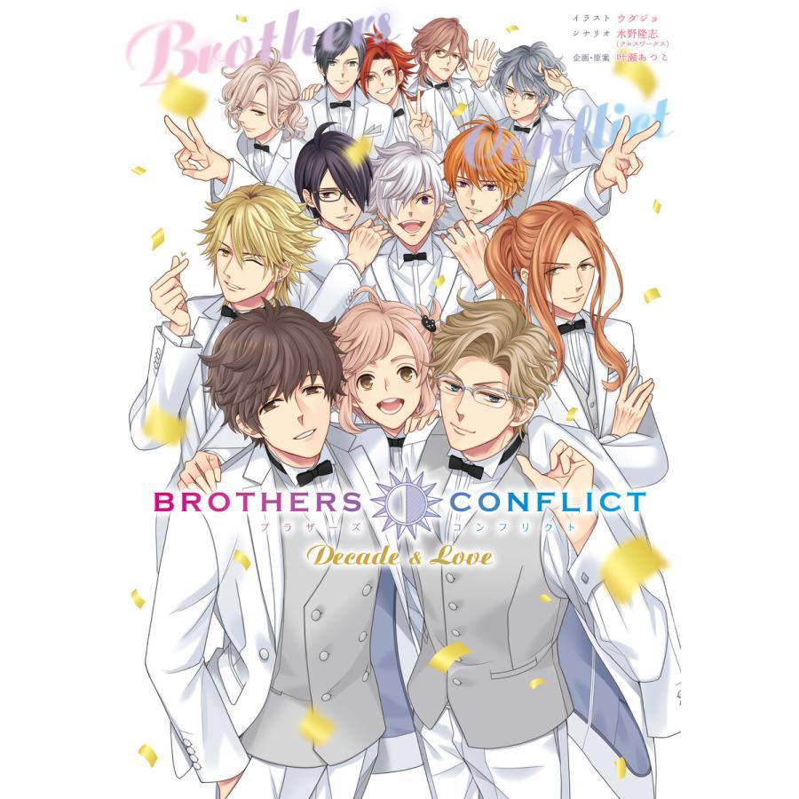 【初回50%OFFクーポン】BROTHERS CONFLICT Decade & Love 電子書籍版 ebookjapan