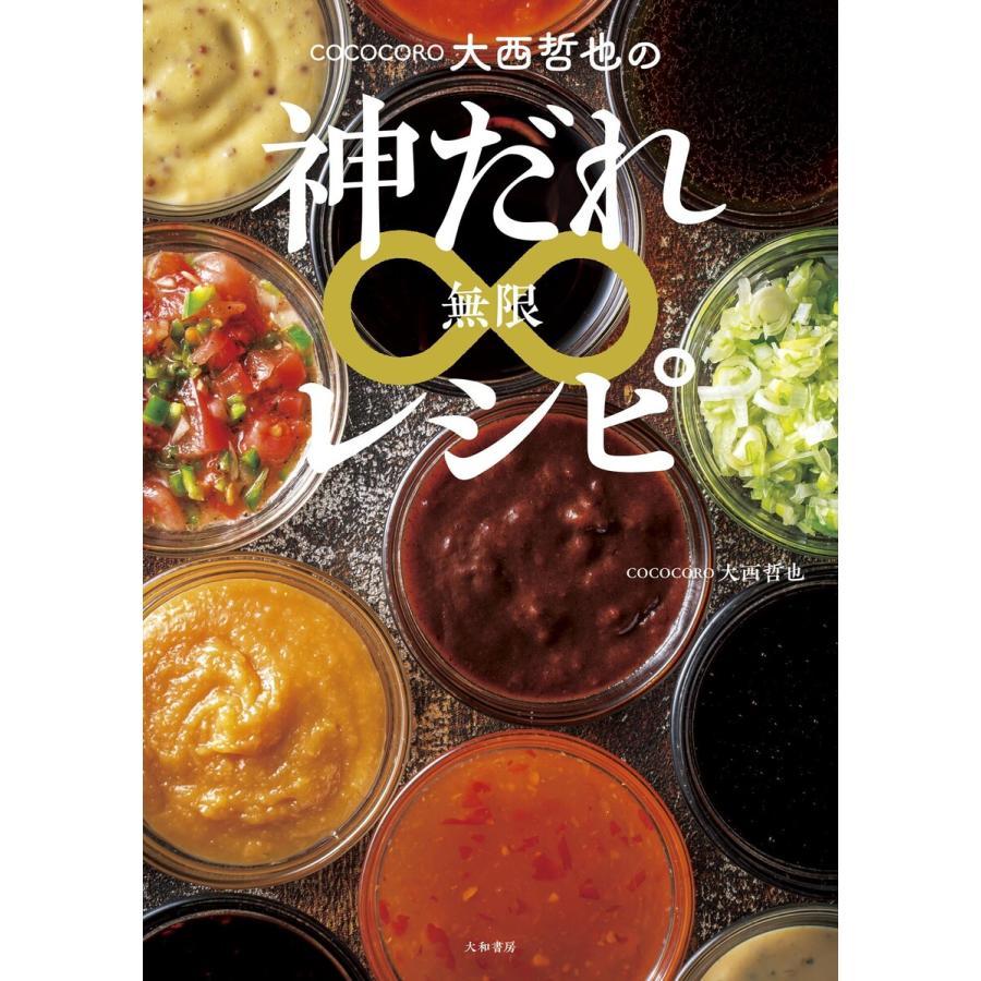 COCOCORO大西哲也の神だれ∞レシピ 電子書籍版 / 大西哲也 ebookjapan