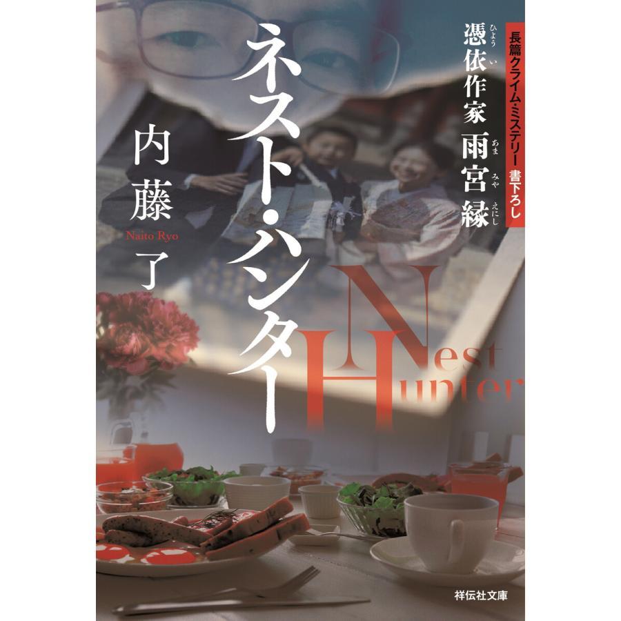 【初回50%OFFクーポン】ネスト・ハンター 憑依作家 雨宮縁 電子書籍版 / 内藤了|ebookjapan