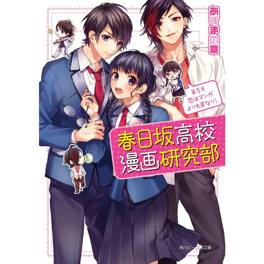 【初回50%OFFクーポン】春日坂高校漫画研究部 第5号 恋はマンガよりも奇なり! 電子書籍版|ebookjapan