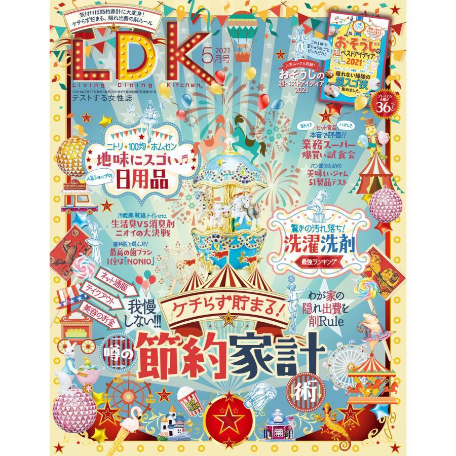 LDK (エル・ディー・ケー) 2021年5月号 電子書籍版 / 編:LDK編集部 ebookjapan